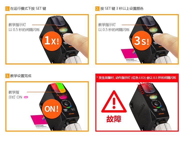 Autonics奥托尼克斯 色标传感器BC系列两种检测模式