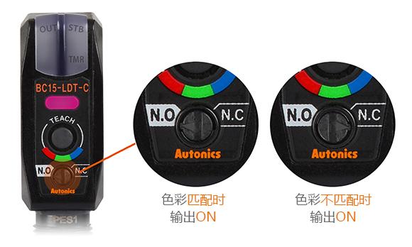 Autonics奥托尼克斯 色标传感器BC系列输出模式开关选择