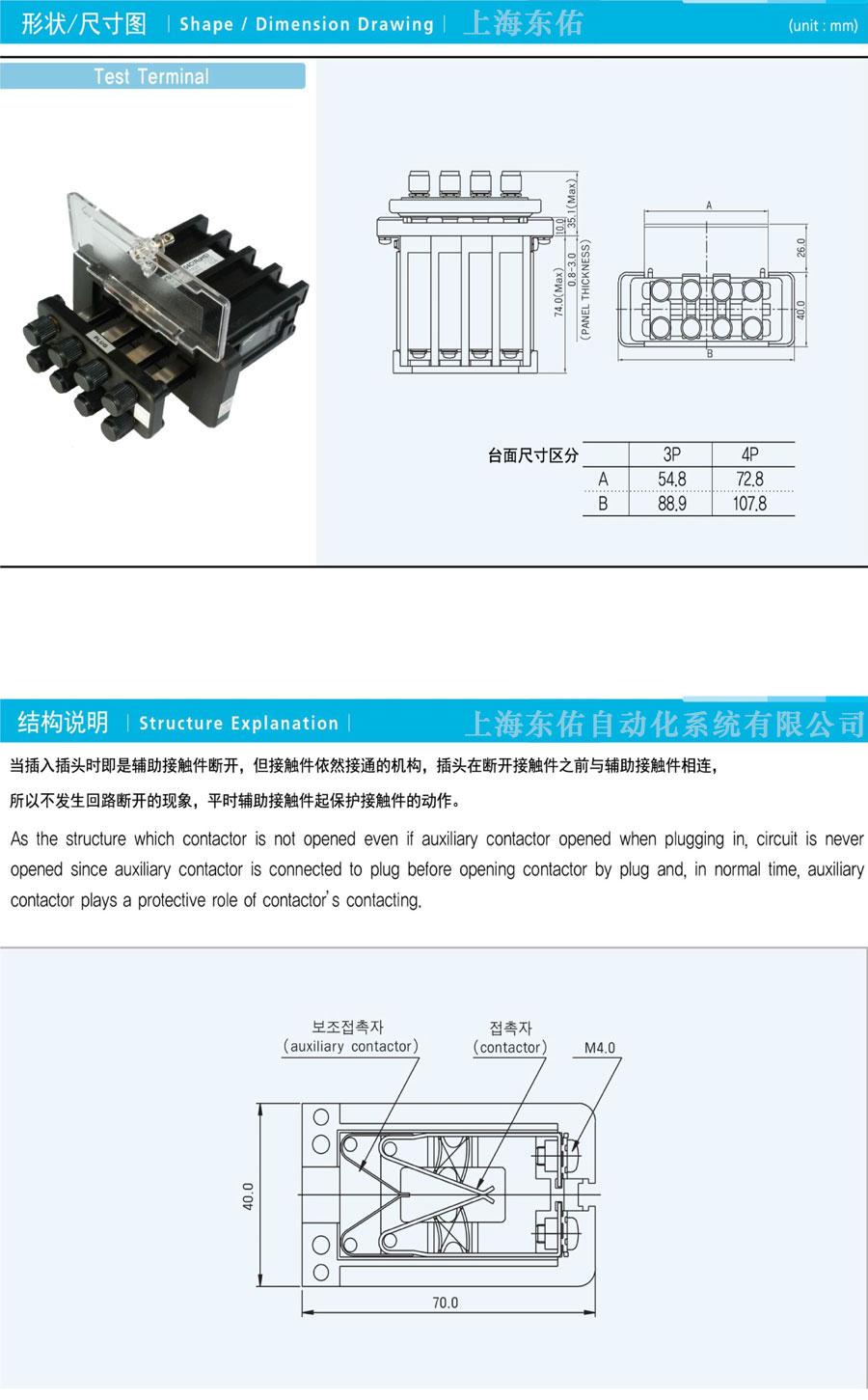 韓國龍聲YONGSUNG電流及電壓測試端子YSCTT-04S以及YSPTT-04S選型圖冊。