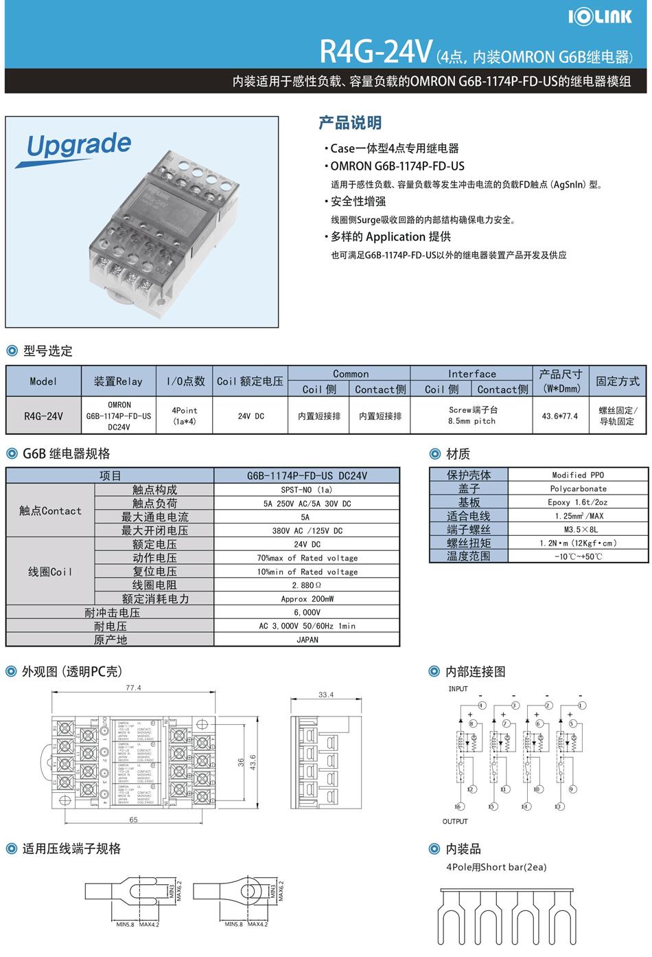 韩国三元SAMWON ACT IOLINK公司成立于1999年,是一家专业从事FA布线领域的公司